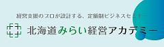 北海道みらい経営アカデミーWEBサイト